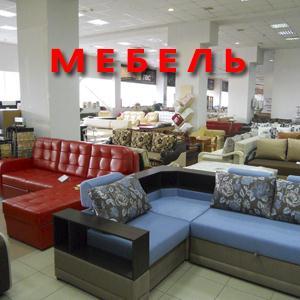 Магазины мебели Люберц