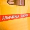 Аварийные службы в Люберцах