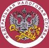 Налоговые инспекции, службы в Люберцах